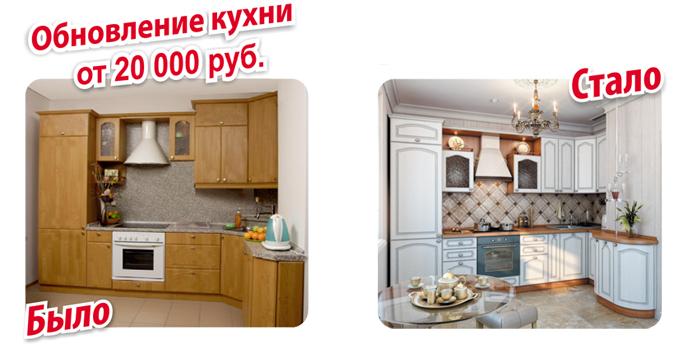 Замена кухонных фасадов Феодосия  — новое лицо старой кухни