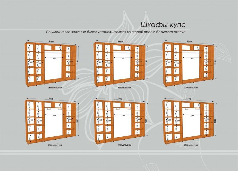 шкафы в каталог2 (растр)