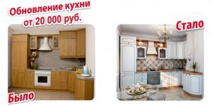 замена старых фасадов на кухне